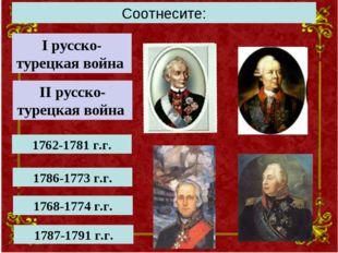 I русско-турецкая война II русско-турецкая война 1768-1774 г.г. 1787-1791 г.г