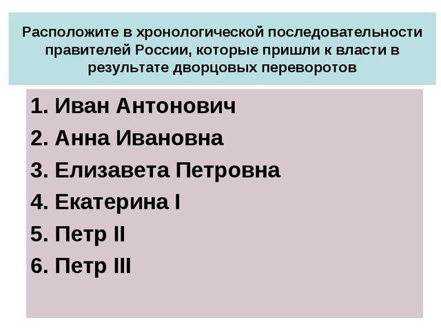 Расположите в хронологической последовательности правителей России, которые п...
