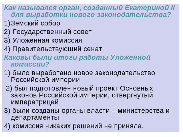 Как назывался орган, созданный Екатериной II для выработки нового законодател...
