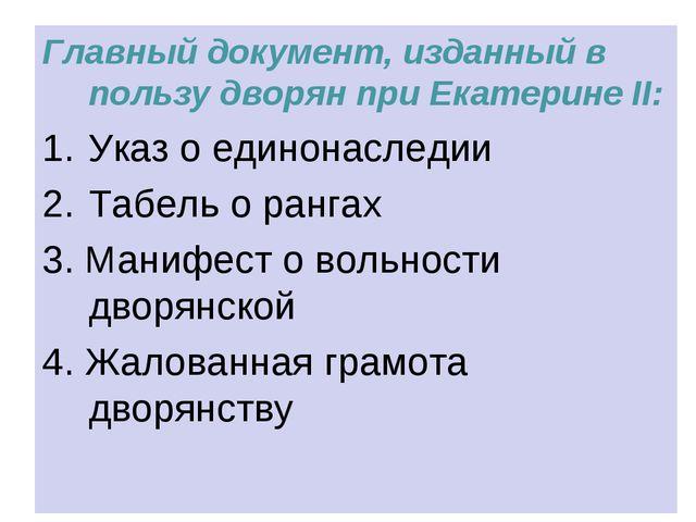 Главный документ, изданный в пользу дворян при Екатерине II: Указ о единонасл...