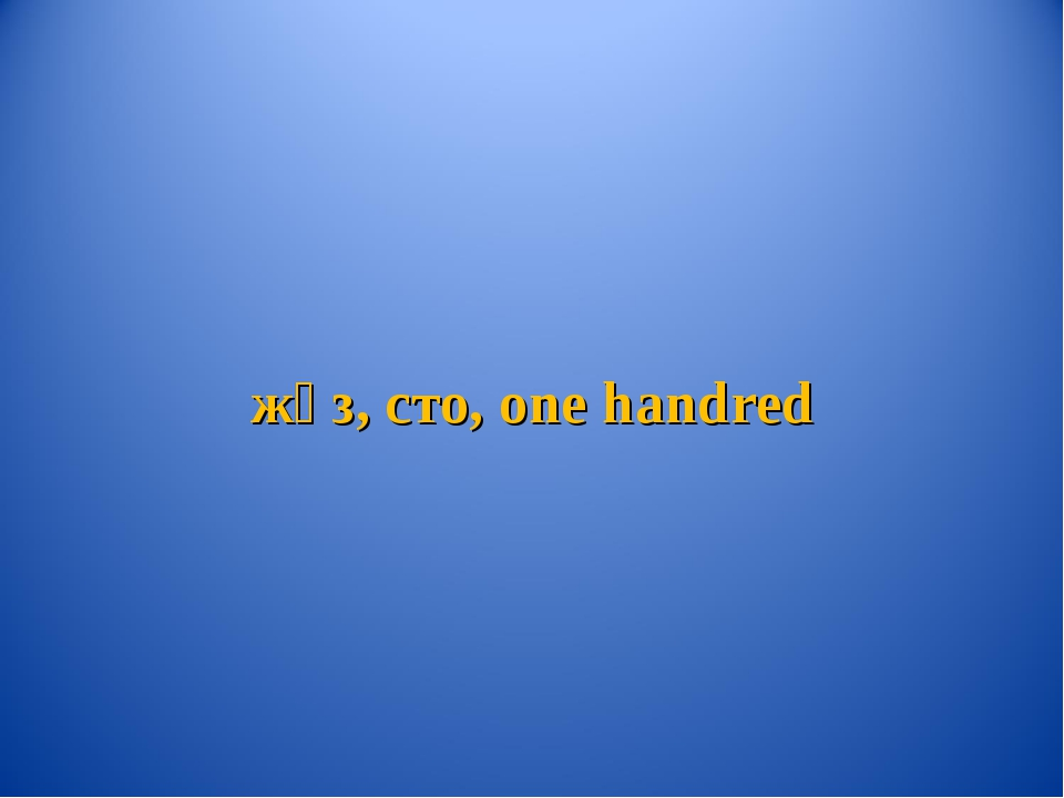 жүз, сто, one handred