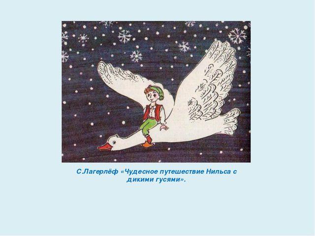С.Лагерлёф «Чудесное путешествие Нильса с дикими гусями».
