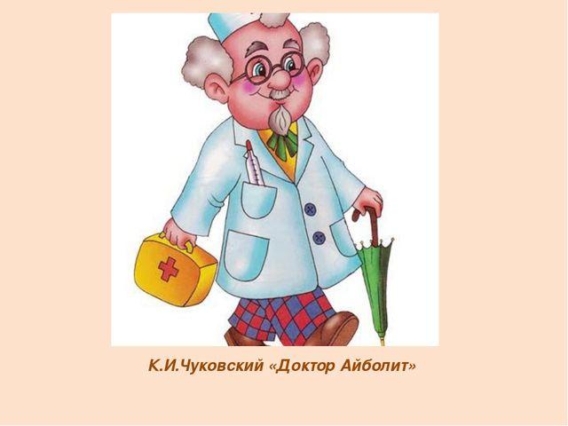 К.И.Чуковский «Доктор Айболит»