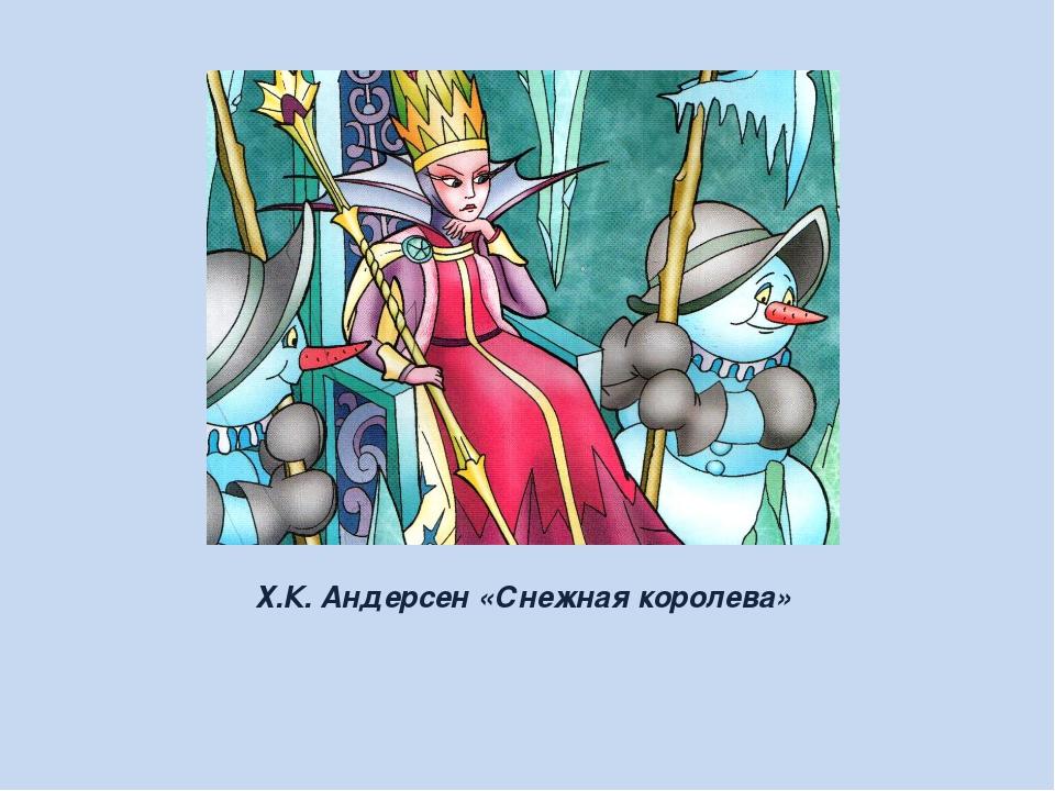 Х.К. Андерсен «Снежная королева»