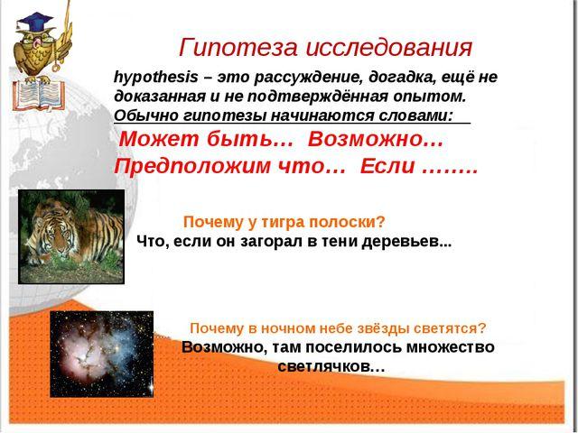 hypothesis – это рассуждение, догадка, ещё не доказанная и не подтверждённая...