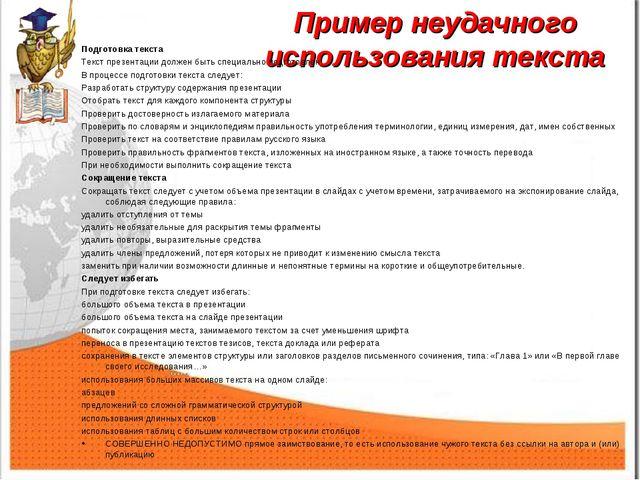 Пример неудачного использования текста Подготовка текста Текст презентации до...