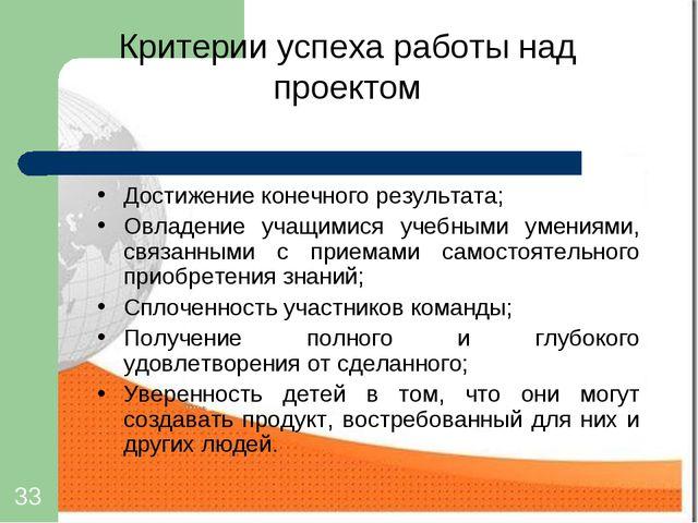 * Критерии успеха работы над проектом Достижение конечного результата; Овладе...