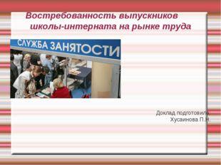 Востребованность выпускников школы-интерната на рынке труда Доклад подготовил