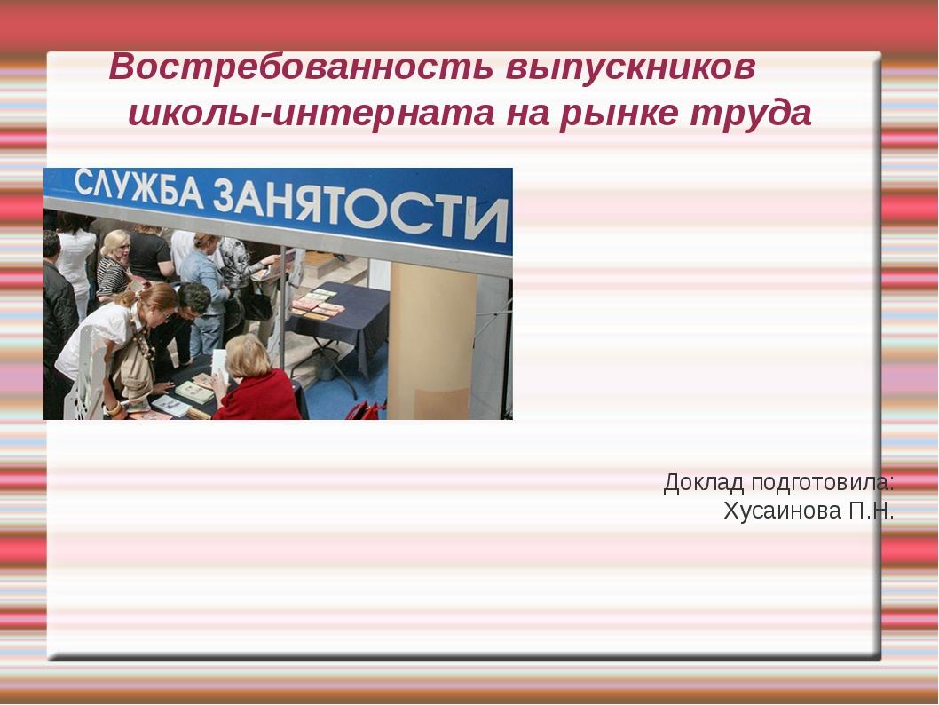 Востребованность выпускников школы-интерната на рынке труда Доклад подготовил...