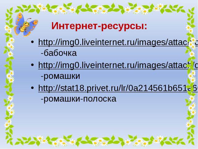 Интернет-ресурсы: http://img0.liveinternet.ru/images/attach/c/7/95/51/9505134...