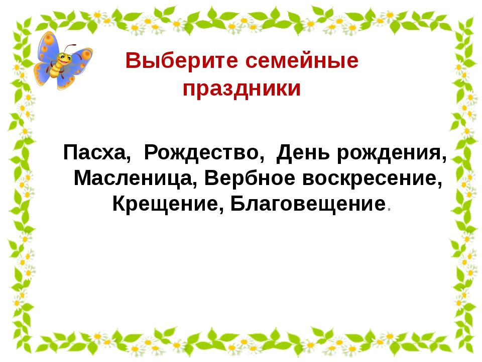 Выберите семейные праздники Пасха, Рождество, День рождения, Масленица, Вербн...