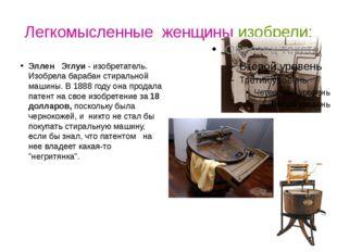 Легкомысленные женщины изобрели: Эллен Эглуи - изобретатель. Изобрела барабан