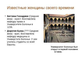 Известные женщины своего времени Беттина Гоззадини (Средние века) - юрист. Во