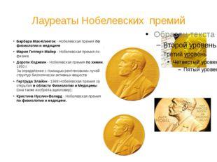 Лауреаты Нобелевских премий Барбара Мак-Клинток - Нобелевская премия по физио