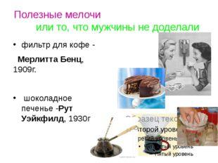 Полезные мелочи или то, что мужчины не доделали фильтр для кофе - Мерлитта Бе