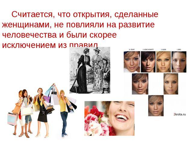 Считается, что открытия, сделанные женщинами, не повлияли на развитие челове...