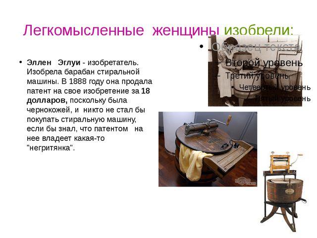 Легкомысленные женщины изобрели: Эллен Эглуи - изобретатель. Изобрела барабан...