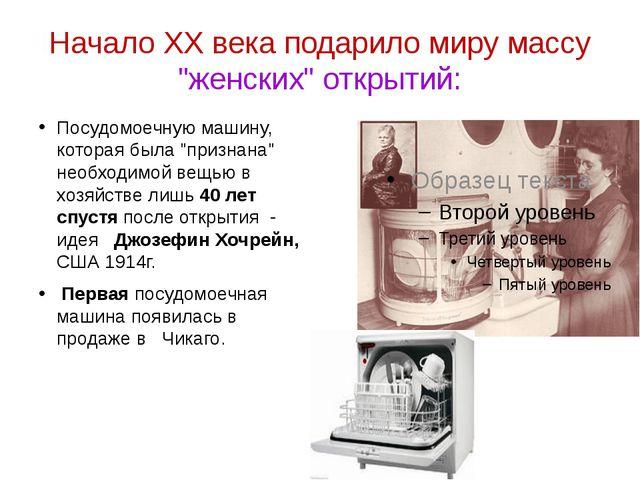 """Начало XX века подарило миру массу """"женских"""" открытий: Посудомоечную машину,..."""