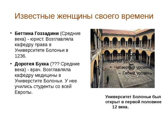 Известные женщины своего времени Беттина Гоззадини (Средние века) - юрист. Во...