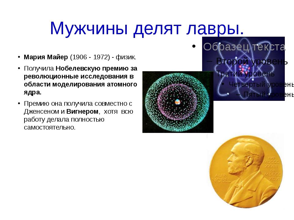 Мужчины делят лавры. Мария Майер (1906 - 1972) - физик. Получила Нобелевскую...