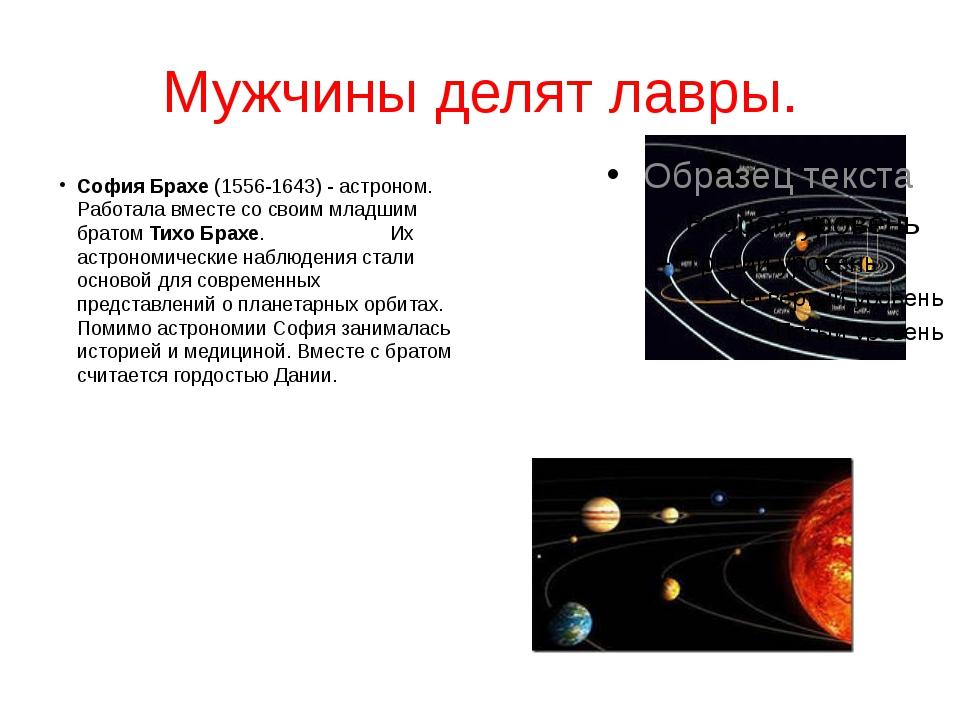 Мужчины делят лавры. София Брахе (1556-1643) - астроном. Работала вместе со с...