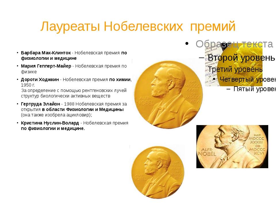 Лауреаты Нобелевских премий Барбара Мак-Клинток - Нобелевская премия по физио...