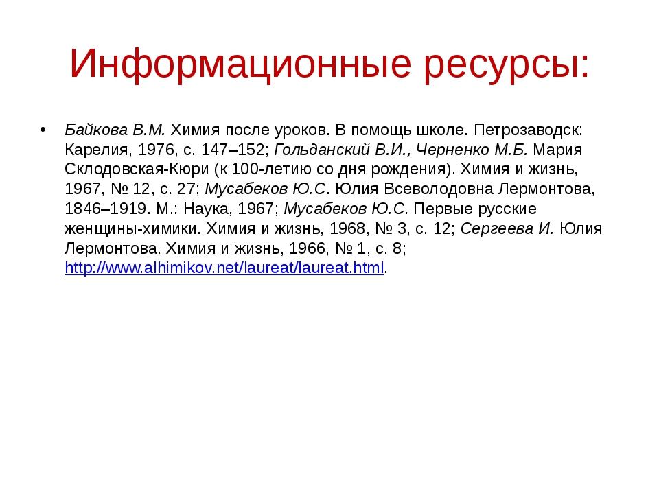 Информационные ресурсы: Байкова В.М. Химия после уроков. В помощь школе. Петр...