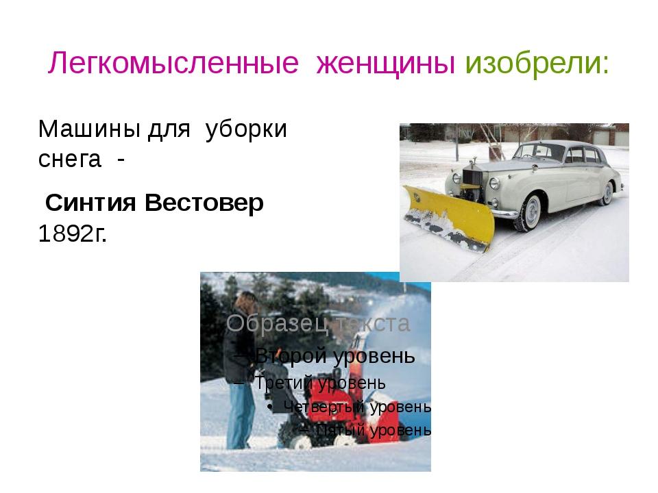Легкомысленные женщины изобрели: Машины для уборки снега - Синтия Вестовер 18...