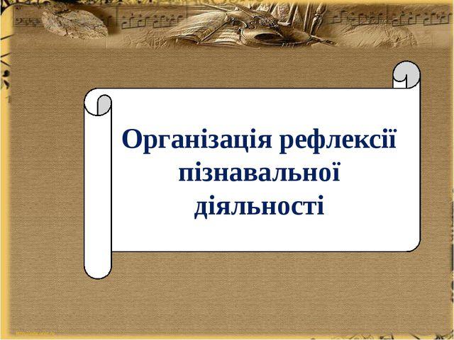 Організація рефлексії пізнавальної діяльності