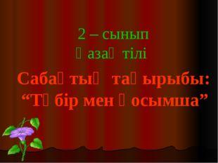 """2 – сынып Қазақ тілі Сабақтың тақырыбы: """"Түбір мен қосымша"""" Праипаиптптапт тп"""