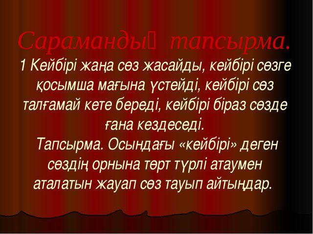 Сарамандық тапсырма. 1 Кейбірі жаңа сөз жасайды, кейбірі сөзге қосымша мағына...