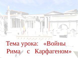 Вторая война Рима с Карфагеном. 218-201 год до н.э. Тема урока: «Войны Рима с