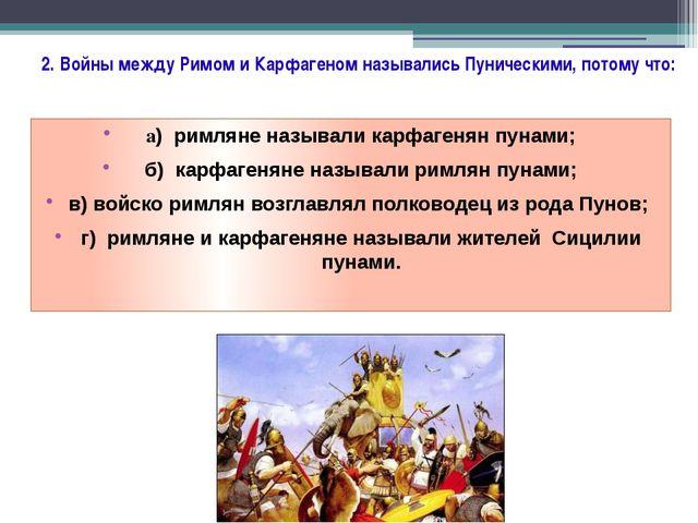 2. Войны между Римом и Карфагеном назывались Пуническими, потому что: а) рим...