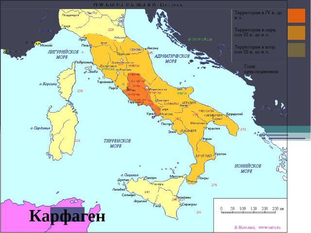 Карфаген Территория в IV в. до н.э. Территория в перв. пол III в. до н.э. Те...