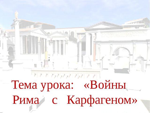 Вторая война Рима с Карфагеном. 218-201 год до н.э. Тема урока: «Войны Рима с...