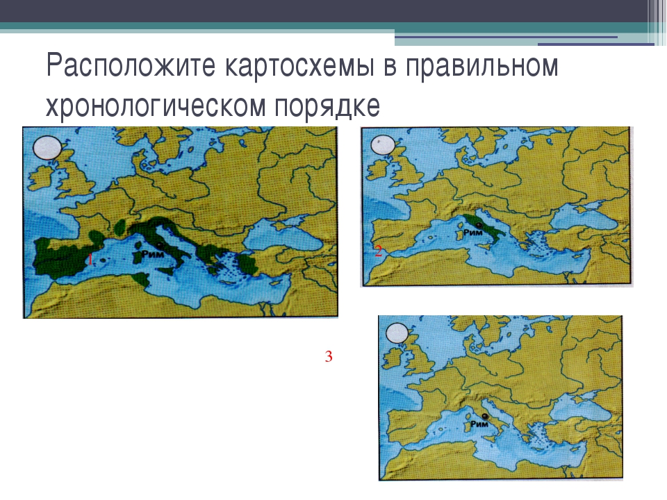 Расположите картосхемы в правильном хронологическом порядке 2 1 3
