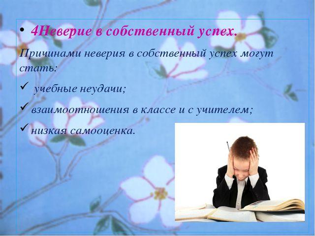 4Неверие в собственный успех. Причинами неверия в собственный успех могут ста...