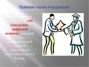 Правовая охрана информации В 2002 году был принят Закон «Об электронно-цифров