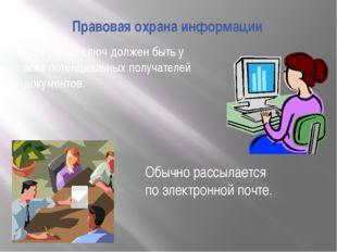 Правовая охрана информации Открытый ключ должен быть у всех потенциальных пол