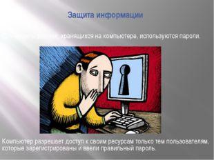 Защита информации Для защиты данных, хранящихся на компьютере, используются п