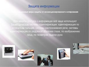 Защита информации Организационные меры защиты от несанкционированного копиров