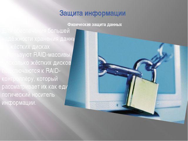 Защита информации Физическая защита данных Для обеспечения большей надёжности...