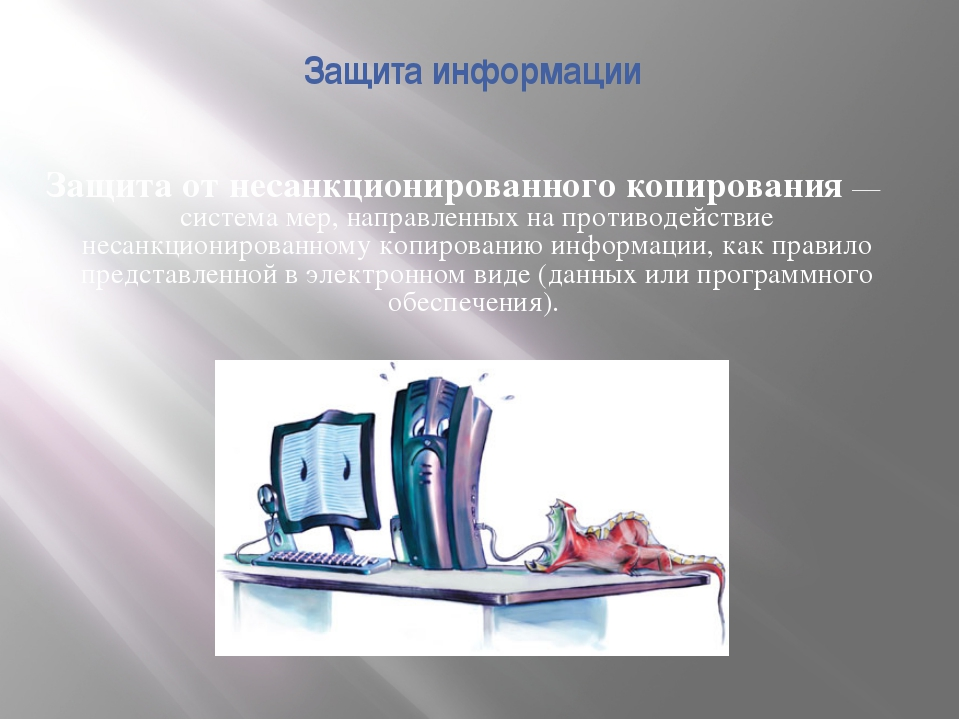 Защита информации Защита от несанкционированного копирования — система мер, н...