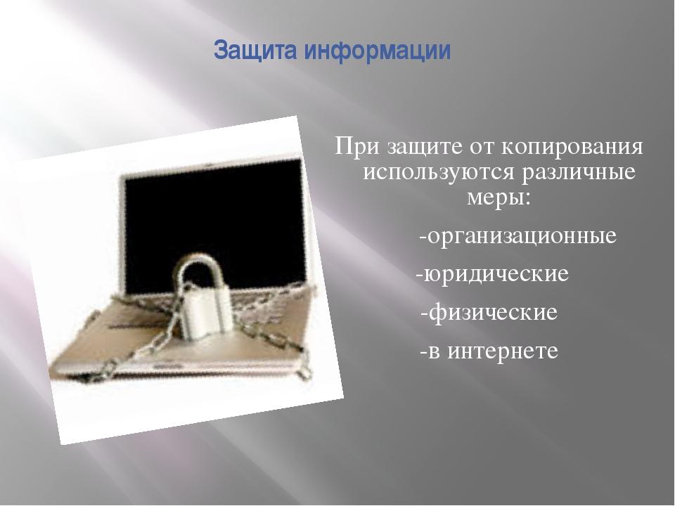 Защита информации При защите от копирования используются различные меры: -орг...