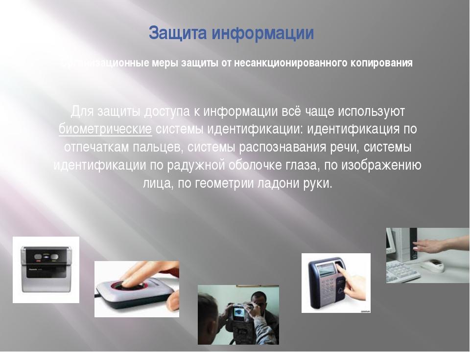 Защита информации Организационные меры защиты от несанкционированного копиров...