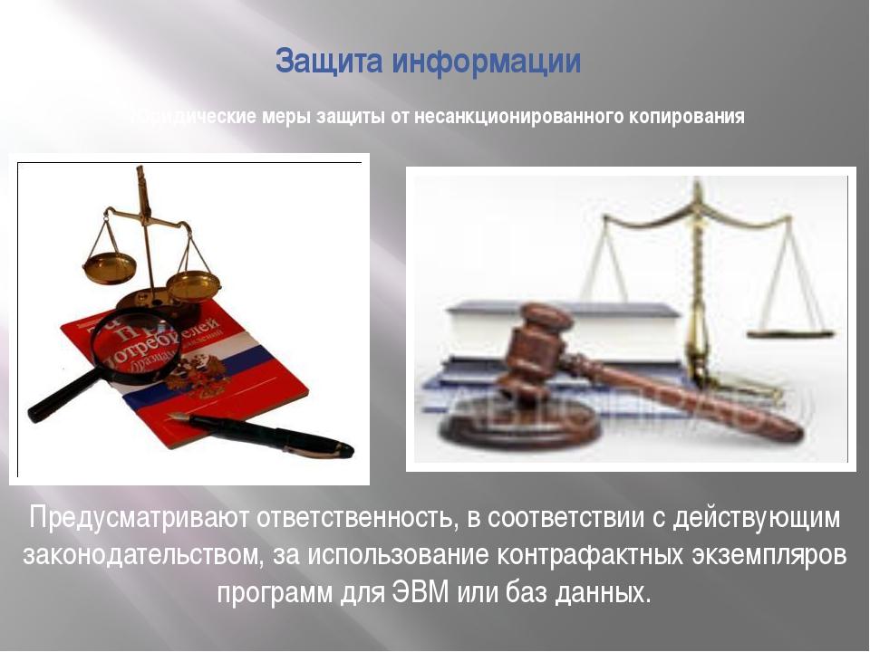 Защита информации Юридические меры защиты от несанкционированного копирования...