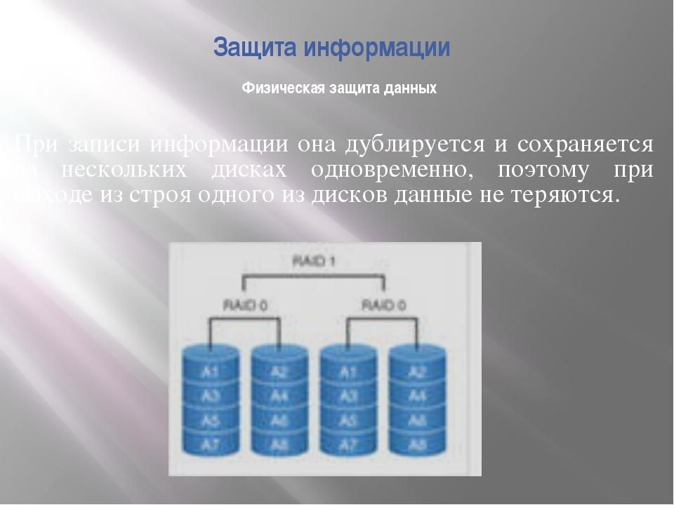 Защита информации При записи информации она дублируется и сохраняется на неск...
