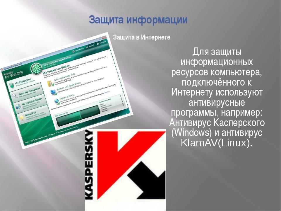 Защита в Интернете Защита информации Для защиты информационных ресурсов компь...