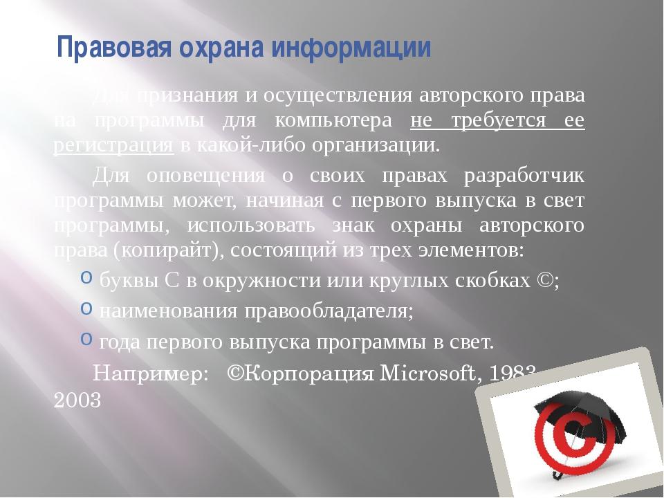 Для признания и осуществления авторского права на программы для компьютера не...