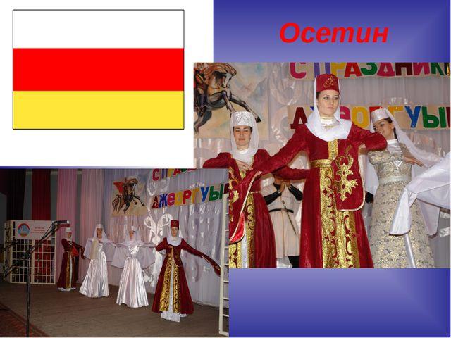 Осетин